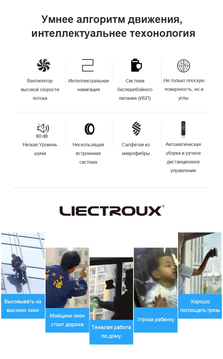 Фото Liectroux X6 Window Cleaner robot Vacuum UPS Safe Rope Remote Control Suction Antifall mop glass tool home Window Clean machine